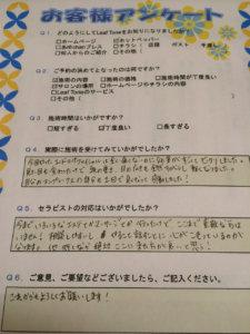 アンケート20150804ブログ
